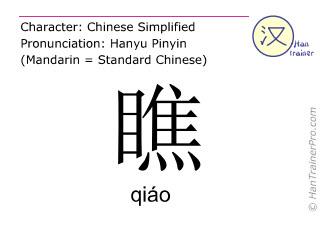 Caracteres chinos  ( qiao / qiáo ) con pronunciación (traducción española: mirar )