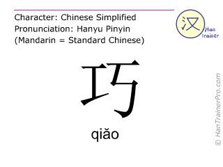 Chinesische Schriftzeichen  ( qiao / qiăo ) mit Aussprache (Deutsche Bedeutung: geschickt )