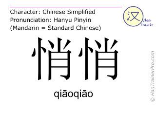 Caracteres chinos  ( qiaoqiao / qiāoqiāo ) con pronunciación (traducción española: </b><i>(Disculpe - todavía no hemos traducido </i>悄悄 ( qiaoqiao / qiāoqiāo ) <i> al español. Por favor, intente la version inglés)</i><b> )