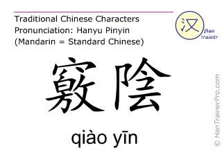 Chinese characters  ( qiao yin / qiào yīn ) with pronunciation (English translation: Gall Bladder 44 )