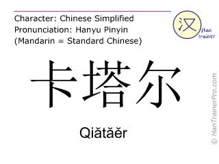 Caracteres chinos  ( Qiataer / Qiătăĕr ) con pronunciación (traducción española: Katar )