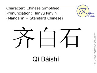 Chinese characters  ( Qi Baishi / Qí Báishí ) with pronunciation (English translation: Qi Baishi )