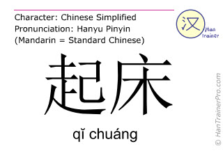 Chinese characters  ( qi chuang / qĭ chuáng ) with pronunciation (English translation: to get up )