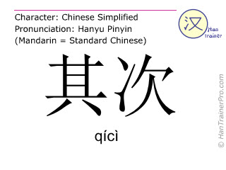 Chinesische Schriftzeichen  ( qici / qícì ) mit Aussprache (Deutsche Bedeutung: als nächstes )