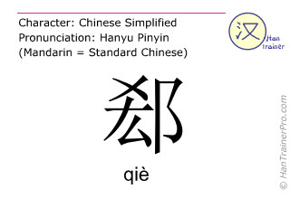 Chinese characters  ( qie / qi&egrave; ) with pronunciation (English translation: <i>surname</i> )