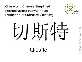 Chinese characters  ( Qiesite / Qiēsītè ) with pronunciation (English translation: Chester )