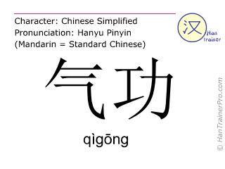 Chinesische Schriftzeichen  ( qigong / qìgōng ) mit Aussprache (Deutsche Bedeutung: Qigong )