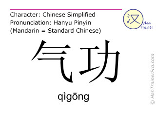 汉字  ( qigong / qìg&#333ng ) 包括发音 (英文翻译: qigong )