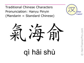 Chinesische Schriftzeichen  ( qi hai shu / qì hăi shù ) mit Aussprache (Deutsche Bedeutung: Blase 24 )