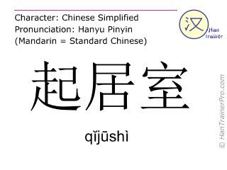 Chinesische Schriftzeichen  ( qijushi / qĭjūshì ) mit Aussprache (Deutsche Bedeutung: Wohnzimmer )