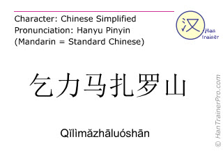 Chinese characters  ( Qilimazhaluoshan / Qĭlìmăzhāluóshān ) with pronunciation (English translation: Kilimanjaro )