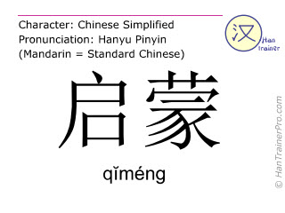 Chinese characters  ( qimeng / qĭméng ) with pronunciation (English translation: to enlighten )