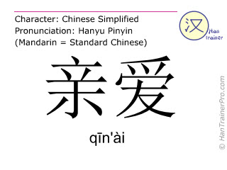Chinese characters  ( qin'ai / qīn'ài ) with pronunciation (English translation: dear )