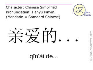 Caracteres chinos  ( qin'ai de...  / qīn'ài de...  ) con pronunciación (traducción española: querido (salutación) )