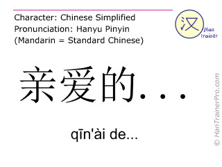 Chinese characters  ( qin'ai de...  / q&#299n'ài de...  ) with pronunciation (English translation: dear )