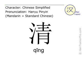 Chinese characters  ( qing / q&#299ng ) with pronunciation (English translation: <m>clear</m> )