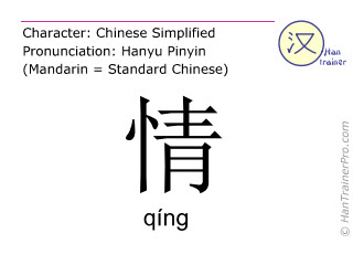Chinese characters  ( qing / qíng ) with pronunciation (English translation: feeling )