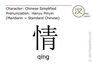 Caracteres chinos  ( qing / qíng ) con pronunciación (traducción española: sentimiento )