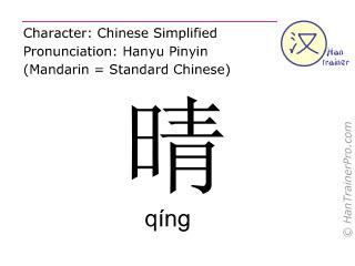 Caractère chinois  ( qing / qíng ) avec prononciation (traduction française: fine )
