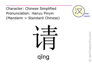 Chinese characters  ( qing / qĭng ) with pronunciation (English translation: to request )
