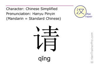 Chinesische Schriftzeichen  ( qing / qĭng ) mit Aussprache (Deutsche Bedeutung: bitte )