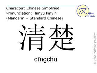 Chinese characters  ( qingchu / qīngchu ) with pronunciation (English translation: clear )