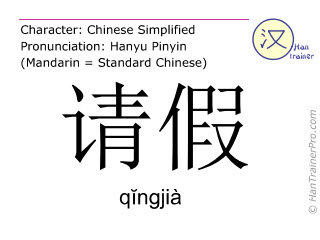 Chinese characters  ( qingjia / qĭngjià ) with pronunciation (English translation: to ask for leave )