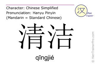 Chinesische Schriftzeichen  ( qingjie / qīngjié ) mit Aussprache (Deutsche Bedeutung: sauber )