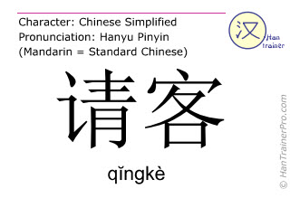 Chinese characters  ( qingke / qĭngkè ) with pronunciation (English translation: to stand treat )