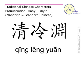 Chinese characters  ( qing leng yuan / qīng lĕng yuān ) with pronunciation (English translation: Triple Warmer 11 )