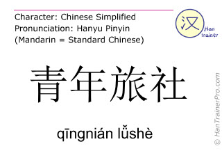 Chinese characters  ( qingnian lüshe / qīngnián lǚshè ) with pronunciation (English translation: youth hostel )