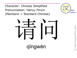 Chinese characters  ( qingwen / qĭngwèn ) with pronunciation (English translation: may I ask )