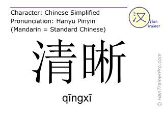 Caractère chinois  ( qingxi / qīngxī ) avec prononciation (traduction française: claire )