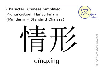 Chinese characters  ( qingxing / qíngxíng ) with pronunciation (English translation: situation )