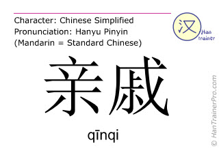 Chinese characters  ( qinqi / q&#299nqi ) with pronunciation (English translation: relatives )