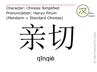 Chinese characters  ( qinqie / q&#299nqiè ) with pronunciation (English translation: cordial )