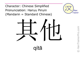 Chinese characters  ( qita / qítā ) with pronunciation (English translation: other )