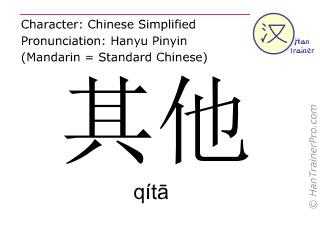 Caracteres chinos  ( qita / qítā ) con pronunciación (traducción española: otro )