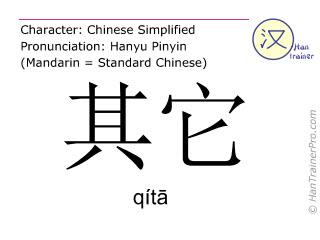 Chinesische Schriftzeichen  ( qita / qítā ) mit Aussprache (Deutsche Bedeutung: andere )