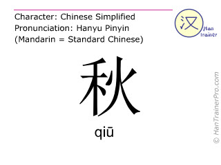 Chinese characters  ( qiu / qiū ) with pronunciation (English translation: autumn )