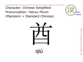 Chinese characters  ( qiu / qiú ) with pronunciation (English translation: <m>chief of a tribe</m> )