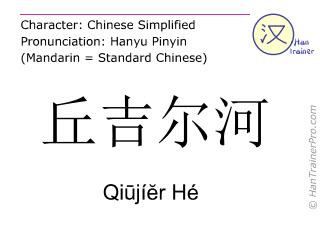 汉字  ( Qiujier He / Qiūjíĕr Hé ) 包括发音 (英文翻译: Churchill river )