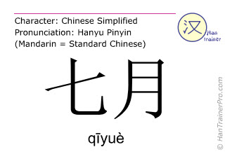 Chinese characters  ( qiyue / q&#299yuè ) with pronunciation (English translation: July )