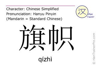Chinesische Schriftzeichen  ( qizhi / qízhì ) mit Aussprache (Deutsche Bedeutung: Flagge )