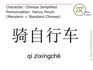 Chinese characters  ( qi zixingche / qí zìxíngch&#275 ) with pronunciation (English translation: to ride a bike )