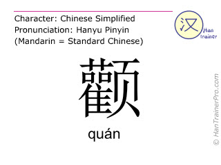 Chinese characters  ( quan / quán ) with pronunciation (English translation: cheekbone )