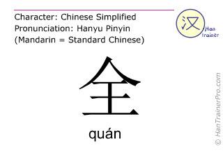 汉字  ( quan / quán ) 包括发音 (英文翻译: whole )