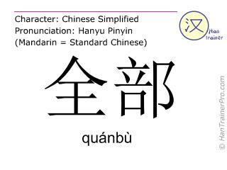 Chinesische Schriftzeichen  ( quanbu / quánbù ) mit Aussprache (Deutsche Bedeutung: alles )