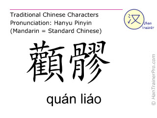 Chinese characters  ( quan liao / quán liáo ) with pronunciation (English translation: Small Intestine 18 )