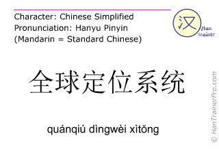 Caracteres chinos  ( quanqiu dingwei xitong / quánqiú dìngwèi xìtŏng ) con pronunciación (traducción española: gps )